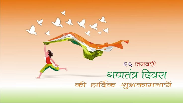 Happy Republic Day 2017 Images, Wallpaper, Pictures - 26 January 2017