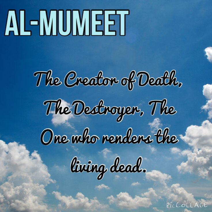 Al-Mumeet/ names of Allah