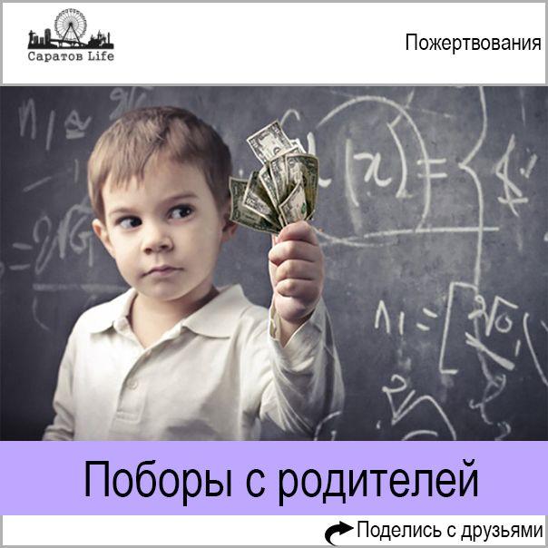 """В детском саду """"Колокольчик"""" воспитатель собирала деньги в благотворительный фонд, которым сама же и управляла Подробнее http://www.nversia.ru/news/view/id/102944 #Саратов #СаратовLife"""