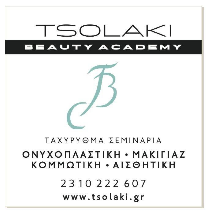 Tsolaki Beauty Center