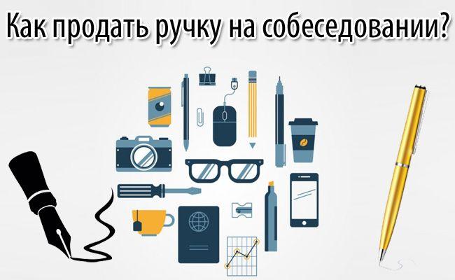 как продать ручку на собеседовании - http://richpro.ru/stati/kak-vesti-sebya-na-sobesedovanii-pri-prieme-na-rabotu.html