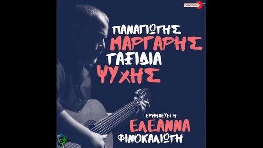 Ο κορυφαίος κλασικός κιθαρίστας Παναγιώτης Μάργαρης διασκευάζει αγαπημένα τραγούδια και μας συστήνει την νέα ερμηνεύτρια Ελεάννα Φινοκαλιώτη. Τραγούδια που μας ταξιδεύουν που μας μαγεύουν όπως το Ήρθε βοριάς ήρθε νοτιάς Το μινόρε της αυγής Αυτή η νύχτα μένει Τσάι Γιασεμιού Μικρή Πατρίδα κ.α γνώριμα σ όλους μας κομμάτια έρχονται να πλημμυρίσουν με πλούσια συναισθήματα τις στιγμές μας. Μια παραγωγή υψηλής μουσικής ποιότητας και μοναδικής καλλιτεχνικής αρτιότητας. Ο Παναγιώτης Μάργαρης…