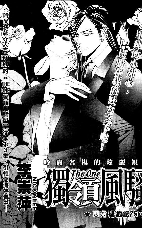 Чтение манги Первый номер 4 - 25 - самые свежие переводы. Read manga online! - AdultManga.ru