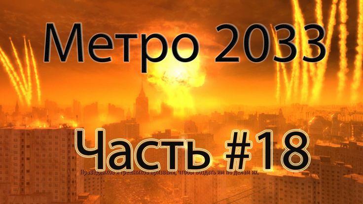 Прохождение Metro: Last Light (Метро 2033) — Часть #18: Хан