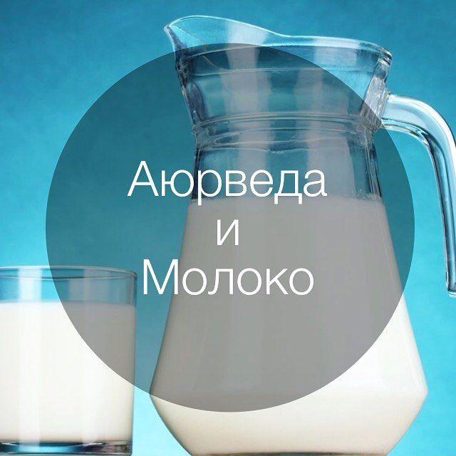 В посте о питании я написала, что с тз йоги идеальным будет сырое растительное питание и молочные продукты. Сегодня хочу осветить тему молока. Тема очень обширная и говорить о ней можно довольно долго, но я решила просто указать важные плюсы. Есть мнение, что #молоко бесполезно для нашего организма, что оно вызывает разнообразные негативные процессы в теле( вздутие, метеоризм, зашлаковывание и тд). Обычно это мнение некоторых врачей и строгих веганов. Но #Аюрведа непреклонна по отношению к…
