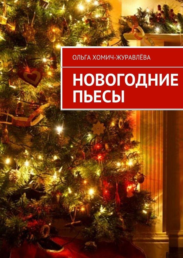 Новогодние пьесы #любовныйроман, #юмор, #компьютеры, #приключения, #путешествия