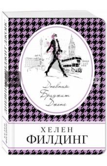 Хелен Филдинг - Дневник Бриджит Джонс обложка книги