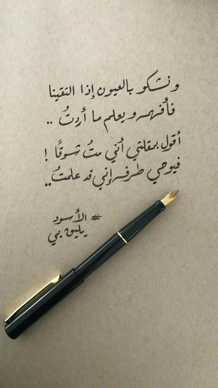 كلام يلامس القلب ويعبر عن ما في الروح Calligraphy Quotes Love Words Quotes Romantic Words