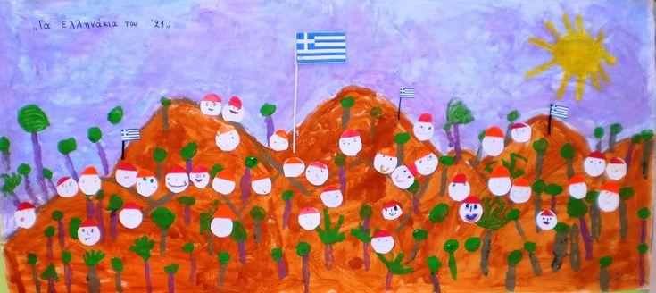 5ο Νηπιαγωγείο .... Σερρών : Τα ελληνάκια!