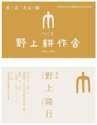 名刺・DM・封筒など : 前崎日記