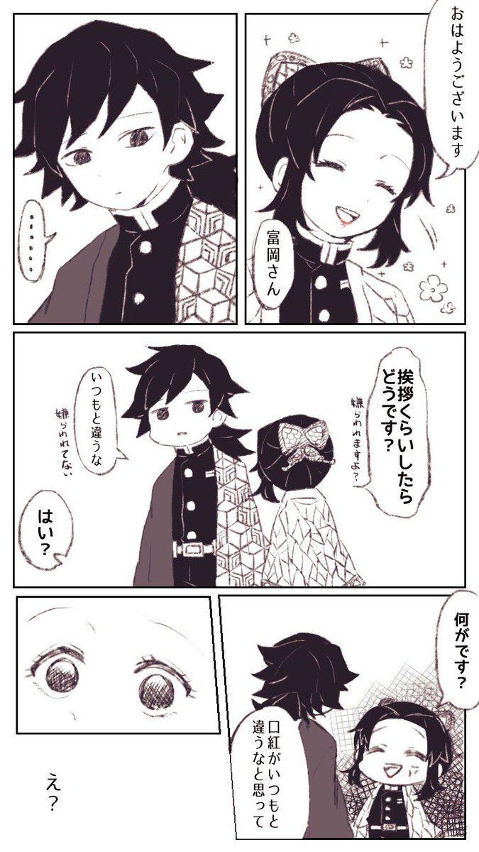 「ぎゆしの」のYahoo!検索(リアルタイム) – Twitter(ツイッ…
