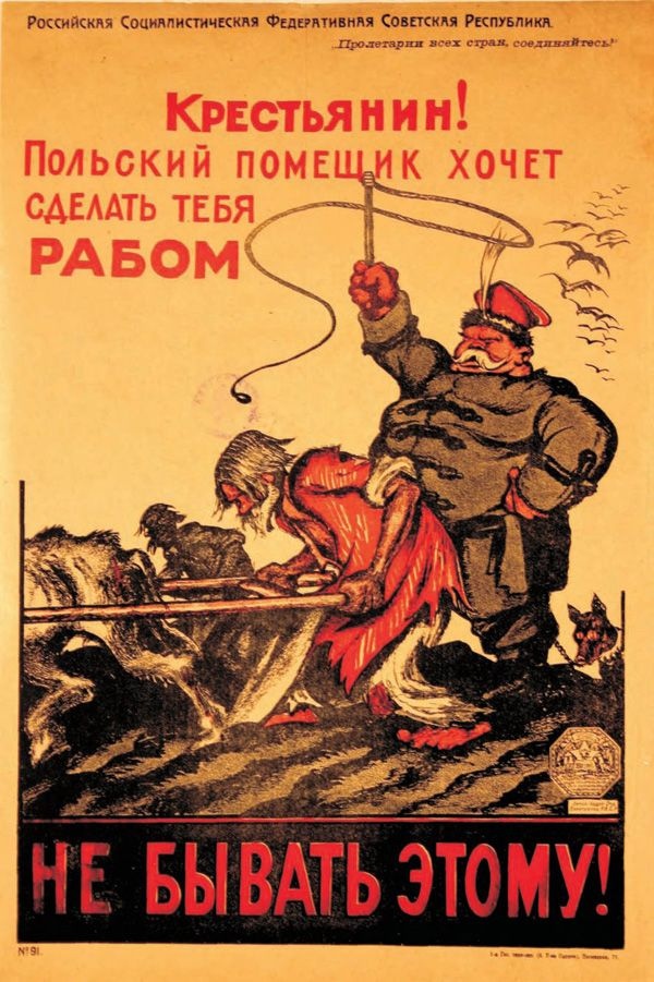 Советские и польские плакаты периода советско-польской войны - Гражданская война в России