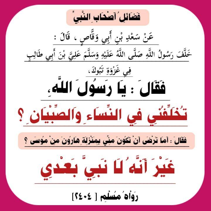 Pin By الأثر الجميل On أحاديث نبوية Hadith Ahadith Allah Names
