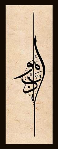 Levent Karaduman, Arabic Calligraphy