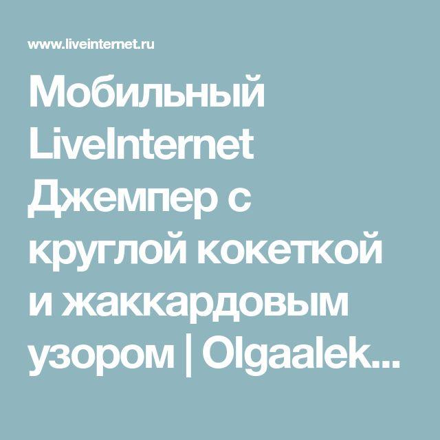 Мобильный LiveInternet Джемпер с круглой кокеткой и жаккардовым узором   Olgaaleks - Дневник Olgaaleks  