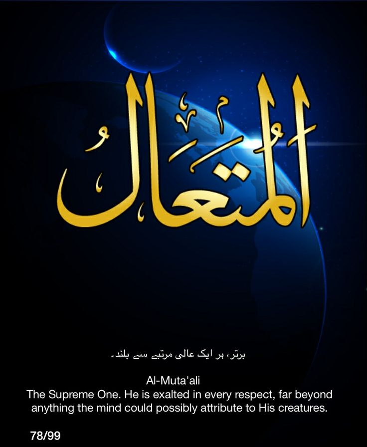 Al-Muta'Ali.  The Supreme One.  He is exalted in every respect, far beyond anything the mind could possibly attribute to His creatures.
