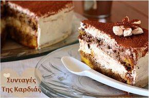 Τούρτα τιραμισού - Tiramisu cake