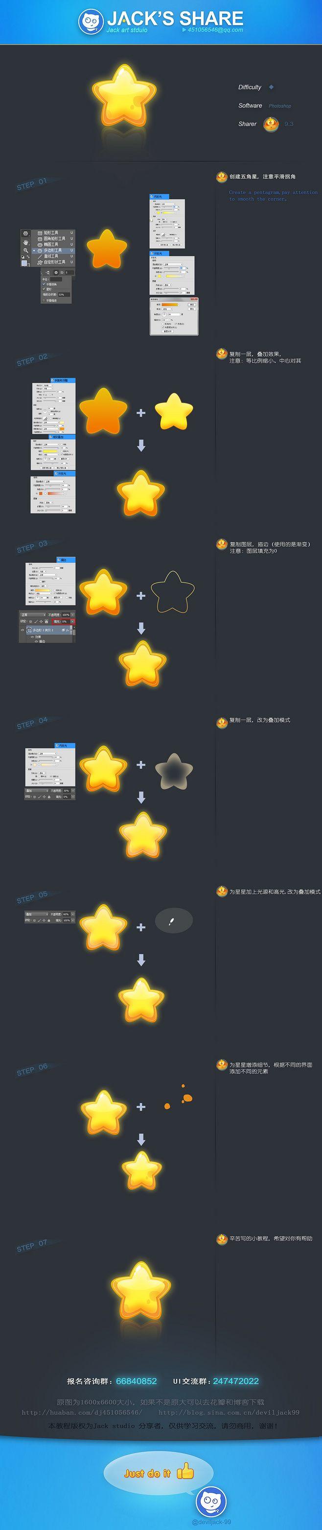 Jack工作室-游戏UI界面图标教程分享