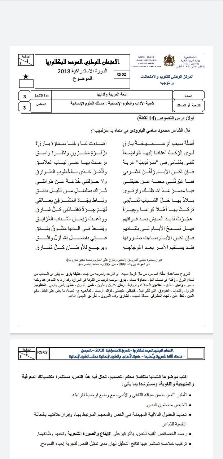 منهجي ة تحليل قصيدة من شعر إحياء الن موذج Sheet Music