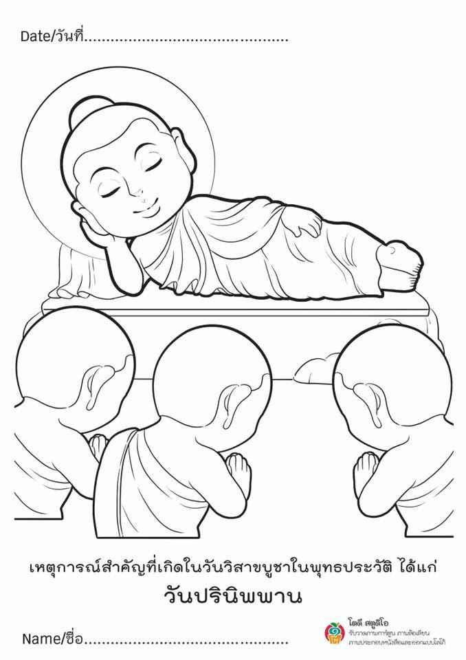 ป กพ นโดย Me ใน หน วยว นเข าพรรษา งานศ ลปะ สม ดระบายส ศ ลปะ