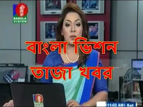 Bangla Vision Bangla TV News Today 27 January 2018 Bangladesh News Today...