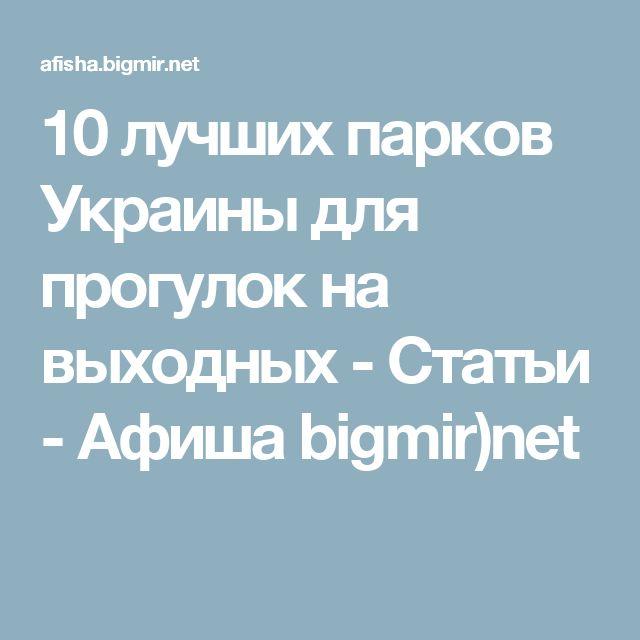 10 лучших парков Украины для прогулок на выходных - Статьи - Афиша bigmir)net