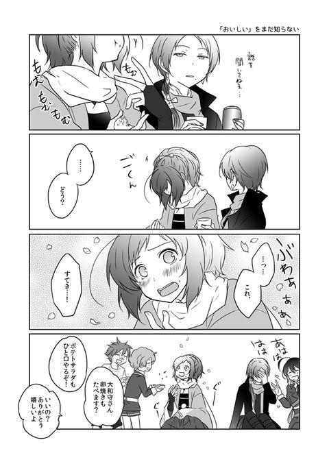 Yasu manga 5
