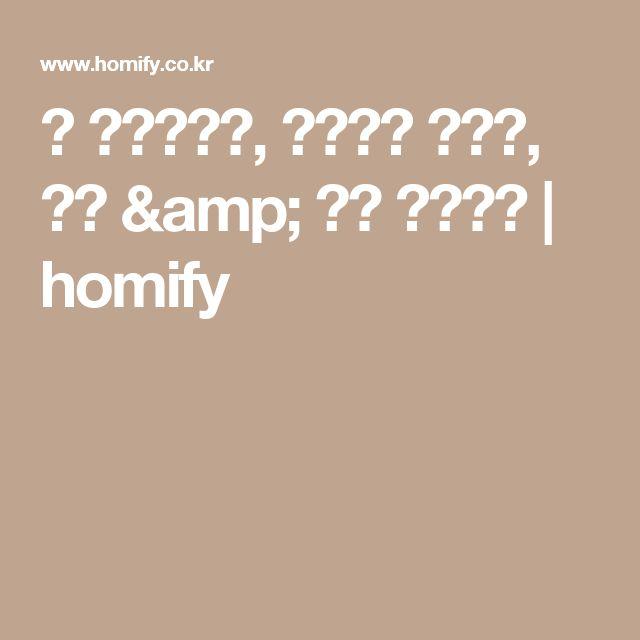 홈 데코레이션, 인테리어 디자인, 욕실 & 주방 아이디어 | homify