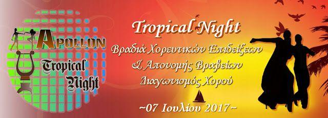 Apollon dance studio: Tropical Night 2017 - Οι Μεγάλοι Νικητές της βραδι...