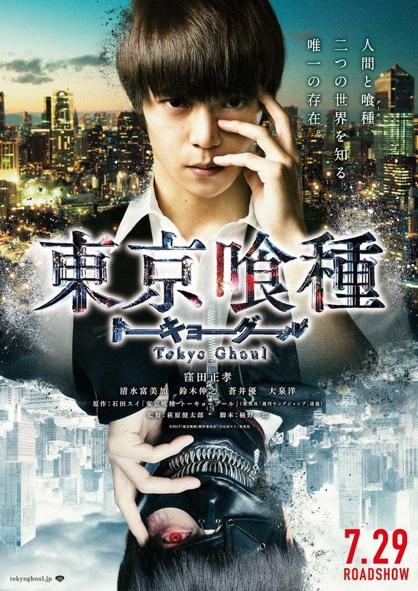 New 3-Minute Trailer for Tokyo Ghoul Movie Introduces Theme Song by illion | MANGA.TOKYO