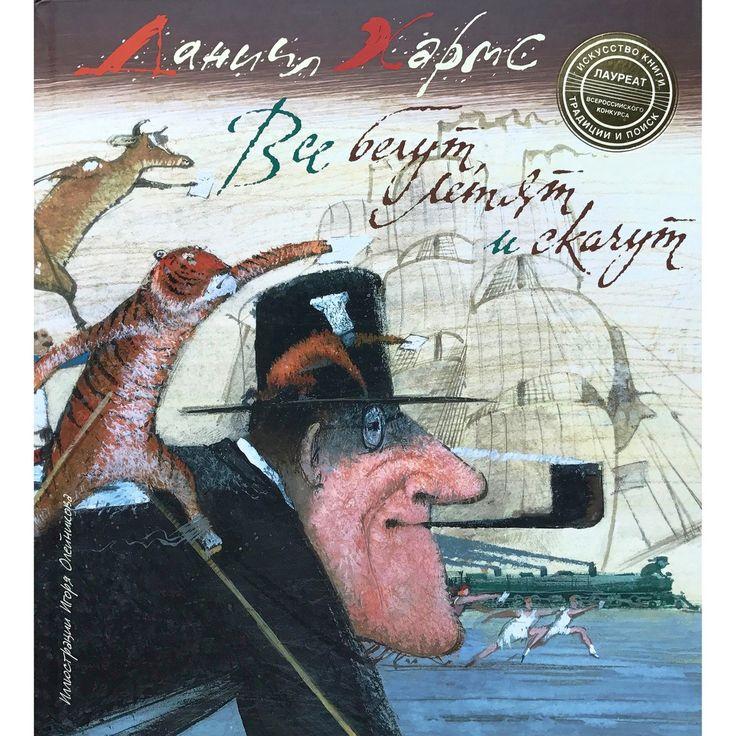 """""""ВСЕ БЕГУТ, ЛЕТЯТ И СКАЧУТ"""" Даниил Хармс с иллюстрациями Игоря Олейникова http://my-shop.ru/shop/books/646028.html?partner=9140  Как же я люблю стихи Хармса! Такие они звонкие, колкие, яркие и живые! Теперь у меня есть книга-мечта. Наконец-то иллюстрации на 100% подходят к этим потрясающим стихам.  Уж я бегал бегал бегал и устал. Сел на тумбочку, а бегать перестал.  Вижу по небу летит галка, а потом ещё летит галка, а потом ещё летит галка, а потом ещё летит галка. Почему я не летаю? Ах как…"""