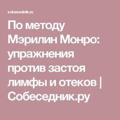 По методу Мэрилин Монро: упражнения против застоя лимфы и отеков | Собеседник.ру