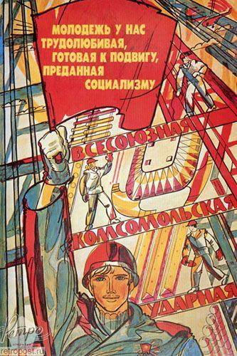 Открытка агитация, девизы и лозунги, Девиз. Молодежь у нас трудолюбивая, готовая к подвигу, Вотрин В., 1977 г.