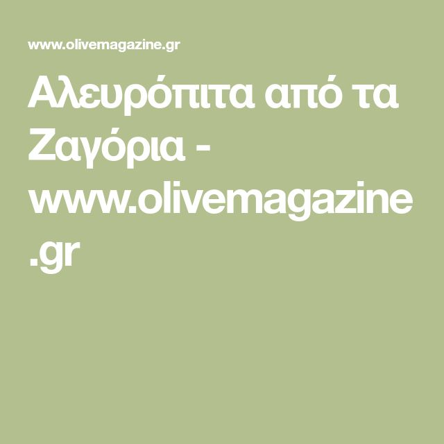 Αλευρόπιτα από τα Ζαγόρια - www.olivemagazine.gr
