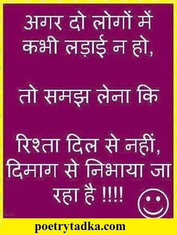 hindi quotes agar