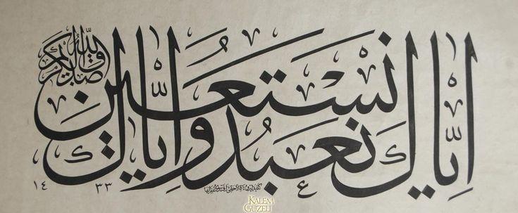 """© Zeynep Ebru Ersoy - Levha -H. 1433 (2012) tarihli. """"(Allahım!) Yalnız sana ibadet ederiz ve yalnız senden yardım dileriz. (Fatiha Sûresi, 5.ayet) Kerem sahibi Allah doğru söylemiştir."""""""