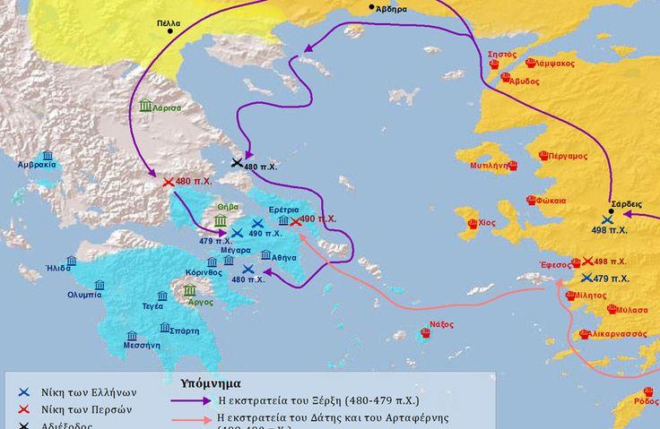 Οι περσικοί πόλεμοι http://sofixanthi.blogspot.gr/2015/12/blog-post_96.html?spref=fb