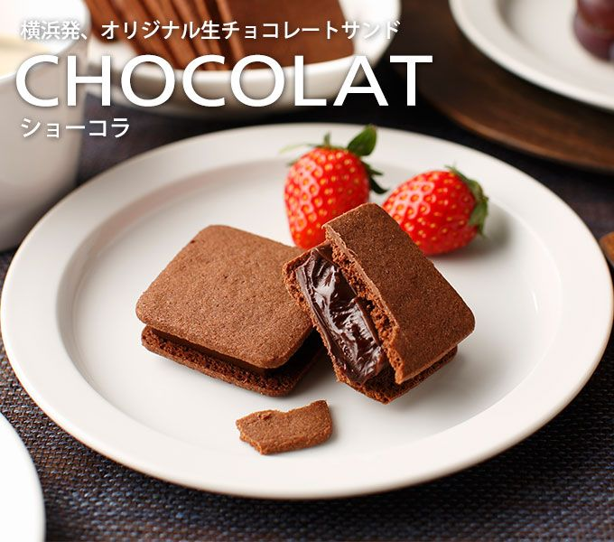 CHOCOLAT【バニラビーンズ】