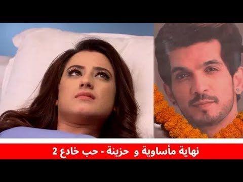 في الحلقة الأخيرة من مسلسل حب خادع اروهي تستعيد وجهها القديم و تقتل تارا و ديب Youtube Music