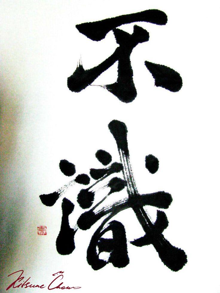 #тушь #кисть #каллиграфия #Япония #письмо #ink #brush #calligraphy #Japan #letter