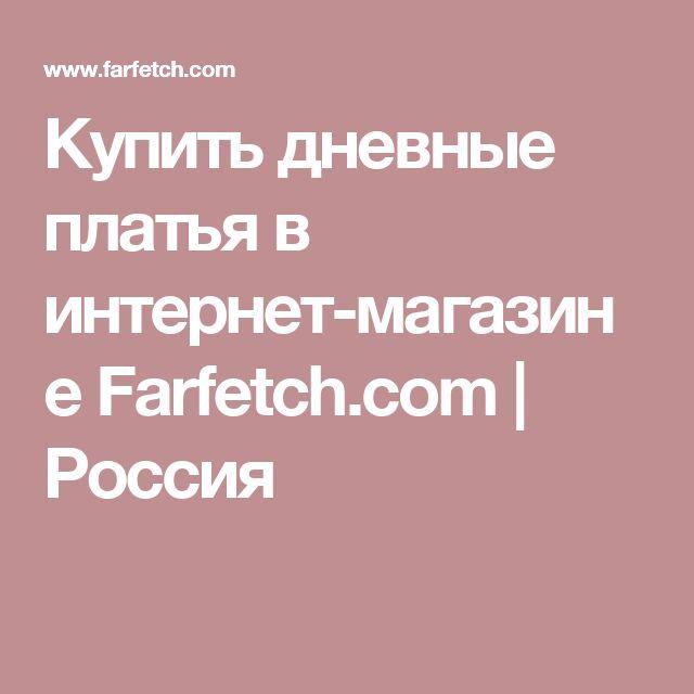 Купить дневные платья в интернет-магазине Farfetch.com | Россия