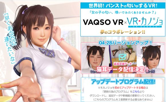 [NSFW] New VR Game Allows Players to Sniff a VR Girlfriend's Pantyhose