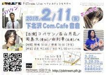 2015年2月11日(祝)  @ 下北沢 Com.Cafe 音倉  Com.Cafe 音倉 世田谷区北沢2-26-23 EL NIU B1F Tel:03-6751-1311 http://www.otokura.jp   PiSTream Live 〜フォルテッシモキタ〜 ※「フォルテッシモキタ」は、アコースティックでも熱くなれるイベント。 今、最も勢いのあるアーティストたちが下北沢に集まります。  【時間】 OPEN:17:45/START:18:05  【料金】  前売:¥2,600/当日:¥3,100(ドリンク代別途)  【出演】 コバケン/由利華(兵庫)/岡島大(愛知)/百山月花 (O.A.)ましのみ  【詳細】 http://pistream.pih.jp/150211/  【予約】 ネット予約:http://pistream.pih.jp/ticket/ アーティスト予約:各アーティストにて前売予約受付中  PiSTream ~ハイブリッドメディア・ステーション~ http://pistream.pih.jp