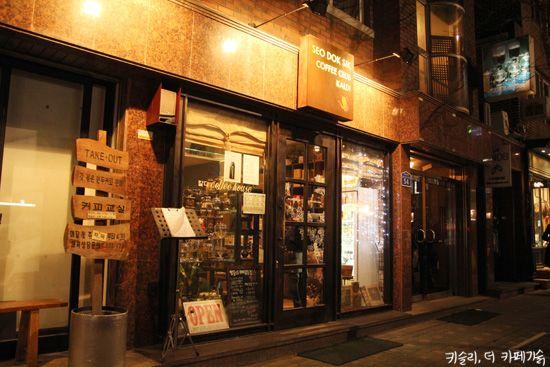 서울카페 : 홍대 ' SEO DOK SIK COFFEE CLUB KALDI 서덕식 커피클럽 칼디 : 네이버 블로그