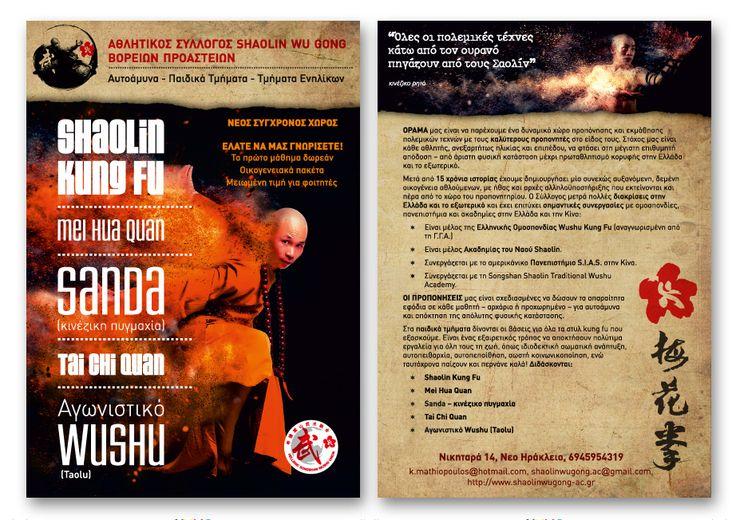 Custom Work: Flyer for a Shaolin Kung Fu school in Greece