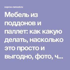 Мебель из поддонов и паллет: как какую делать, насколько это просто и выгодно, фото, чертежи      Ремонт квартиры своими руками, строительство, самоделки: vopros-remont.ru