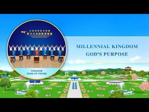 The Millennial Kingdom has come, and all mysteries have been revealed. All peoples come to seek the true light and submit before the throne of the true God. The whole earth is full of joyous exaltation. The people of God are drumming and singing to praise God, which presents an inspiring and joyful picture….  Millennial Kingdom  God's Purpose  Ⅰ The Millennial Kingdom has come. We declare to the entire universe: God's work has been accomplished!  The only true God has appeared. He has…