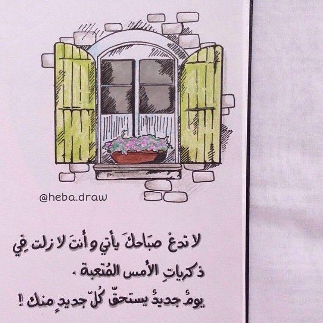 للفنانة Heba Draw تابعونا على انستاقرام Arabiya Tumblr خط عربي تمبلر تمبلريات خطاطين Calligraphy Typogr Drawing Quotes Wisdom Quotes Life Words Quotes