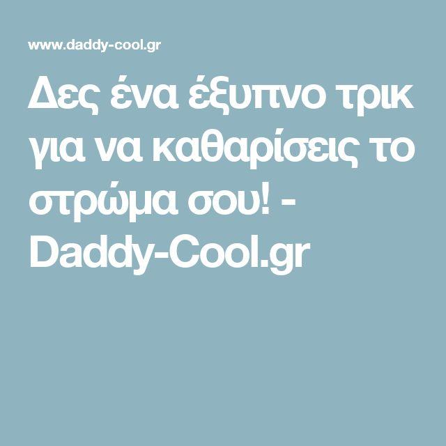 Δες ένα έξυπνο τρικ για να καθαρίσεις το στρώμα σου! - Daddy-Cool.gr