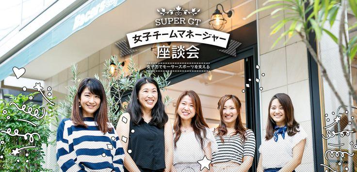 SUPER GT 女性チームマネージャー座談会 〜女子力でモータースポーツを支える〜